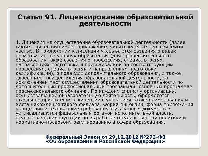 Статья 91. Лицензирование образовательной деятельности 4. Лицензия на осуществление образовательной деятельности (далее также -