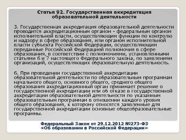 Статья 92. Государственная аккредитация образовательной деятельности 3. Государственная аккредитация образовательной деятельности проводится аккредитационным органом