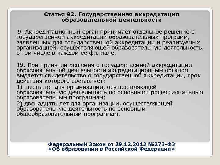 Статья 92. Государственная аккредитация образовательной деятельности 9. Аккредитационный орган принимает отдельное решение о государственной