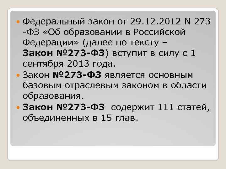 Федеральный закон от 29. 12. 2012 N 273 -ФЗ «Об образовании в Российской Федерации»