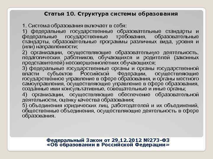 Статья 10. Структура системы образования 1. Система образования включает в себя: 1) федеральные государственные