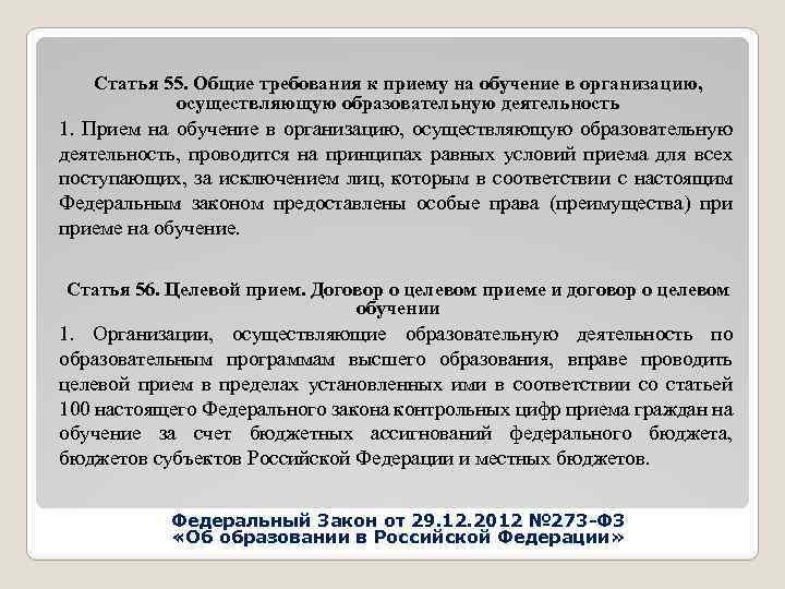 Статья 55. Общие требования к приему на обучение в организацию, осуществляющую образовательную деятельность 1.