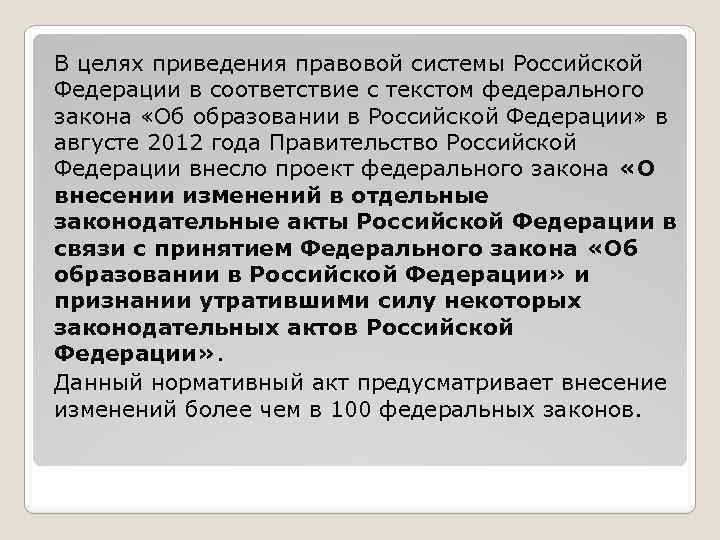 В целях приведения правовой системы Российской Федерации в соответствие с текстом федерального закона «Об
