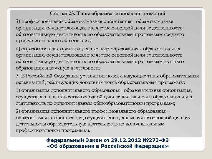 Статья 23. Типы образовательных организаций 3) профессиональная образовательная организация - образовательная организация, осуществляющая в