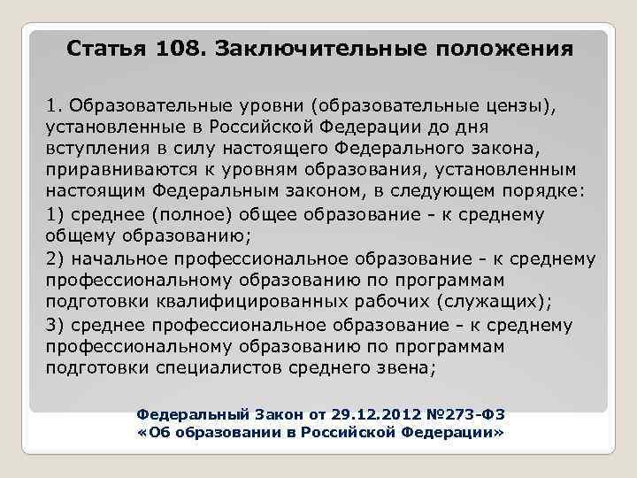 Статья 108. Заключительные положения 1. Образовательные уровни (образовательные цензы), установленные в Российской Федерации до
