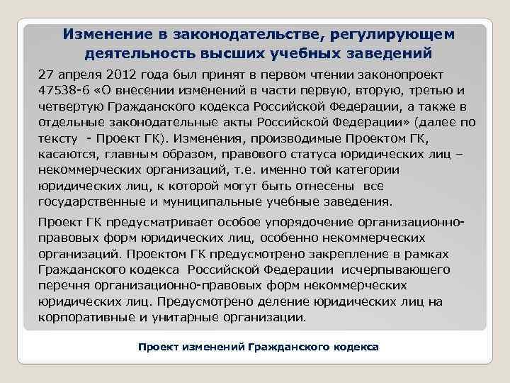 Изменение в законодательстве, регулирующем деятельность высших учебных заведений 27 апреля 2012 года был принят