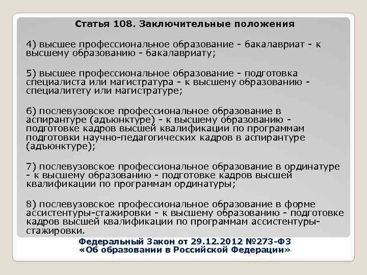 Статья 108. Заключительные положения 4) высшее профессиональное образование - бакалавриат - к высшему образованию