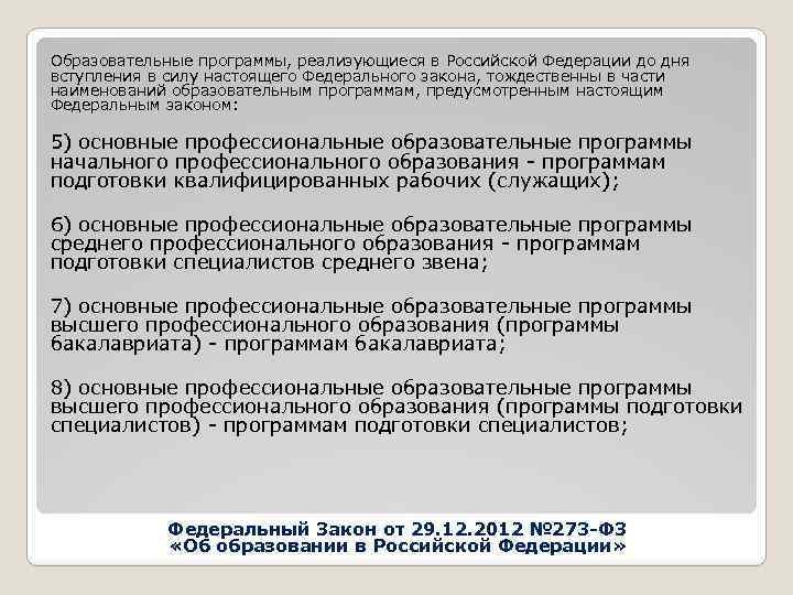 Образовательные программы, реализующиеся в Российской Федерации до дня вступления в силу настоящего Федерального закона,