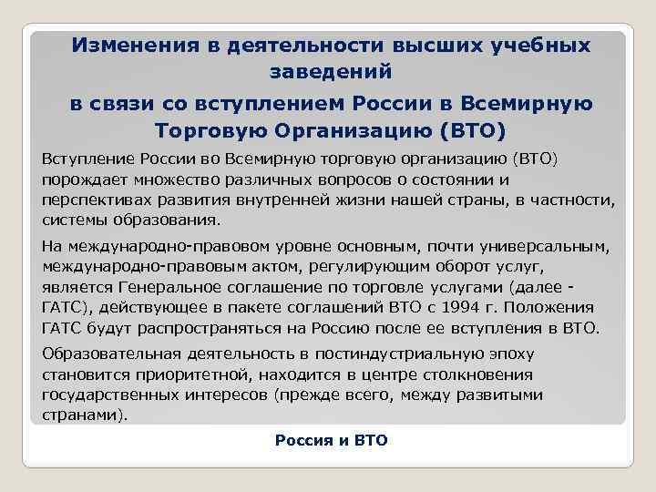 Изменения в деятельности высших учебных заведений в связи со вступлением России в Всемирную Торговую