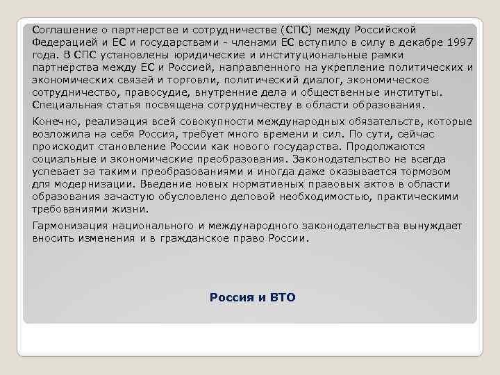 Соглашение о партнерстве и сотрудничестве (СПС) между Российской Федерацией и ЕС и государствами -