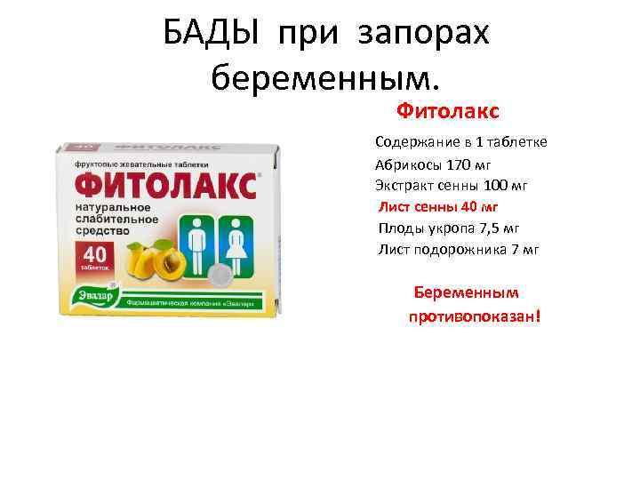 Слабительное фитолакс для беременных 34