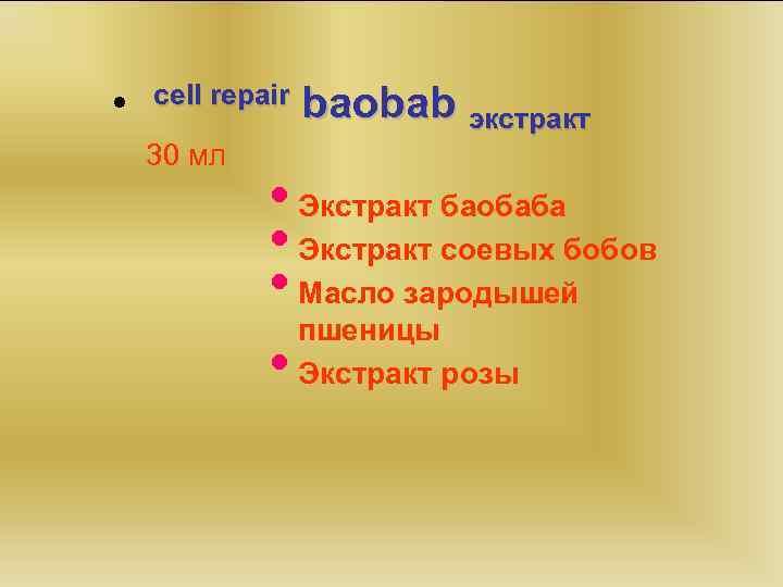• cell repair 30 мл baobab экстракт • Экстракт баобаба • Экстракт соевых