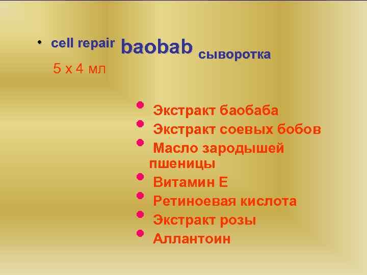 • cell repair 5 x 4 мл baobab сыворотка • Экстракт баобаба •