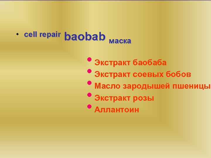 • cell repair baobab маска • Экстракт баобаба • Экстракт соевых бобов •