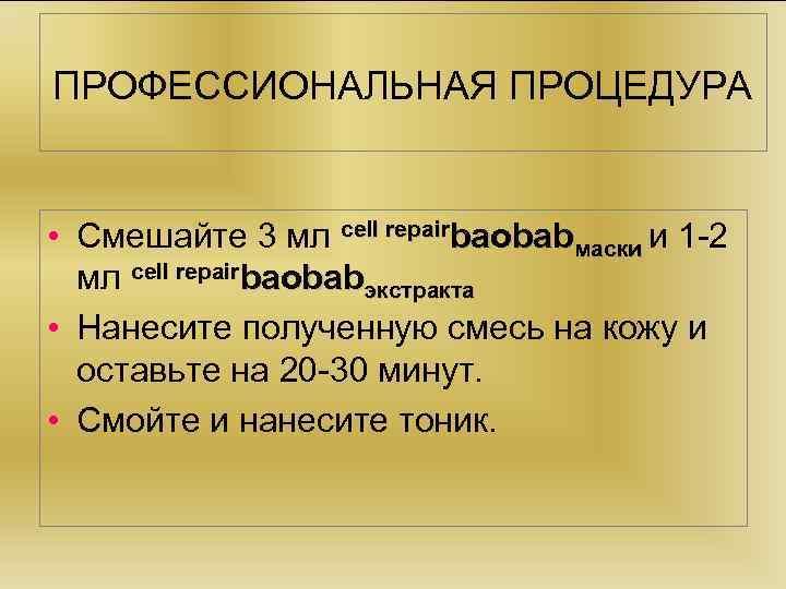 ПРОФЕССИОНАЛЬНАЯ ПРОЦЕДУРА • Смешайте 3 мл cell repairbaobabмаски и 1 -2 мл cell repairbaobabэкстракта