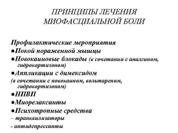Аналгином