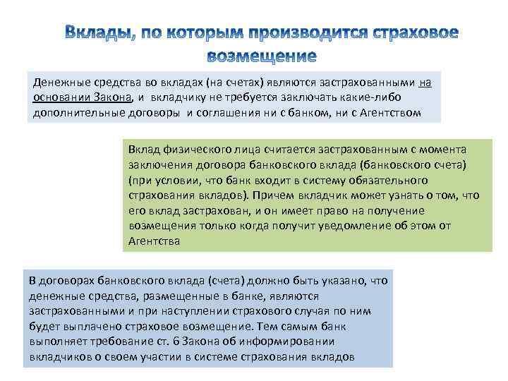 Денежные средства во вкладах (на счетах) являются застрахованными на основании Закона, и вкладчику не