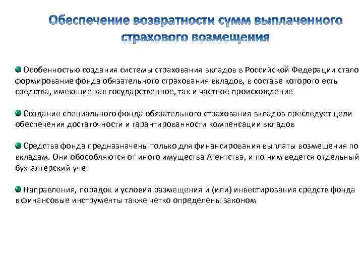 Особенностью создания системы страхования вкладов в Российской Федерации стало формирование фонда обязательного страхования