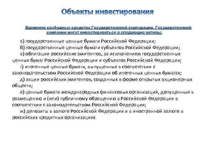Временно свободные средства Государственной корпорации, Государственной компании могут инвестироваться в следующие активы: а) государственные