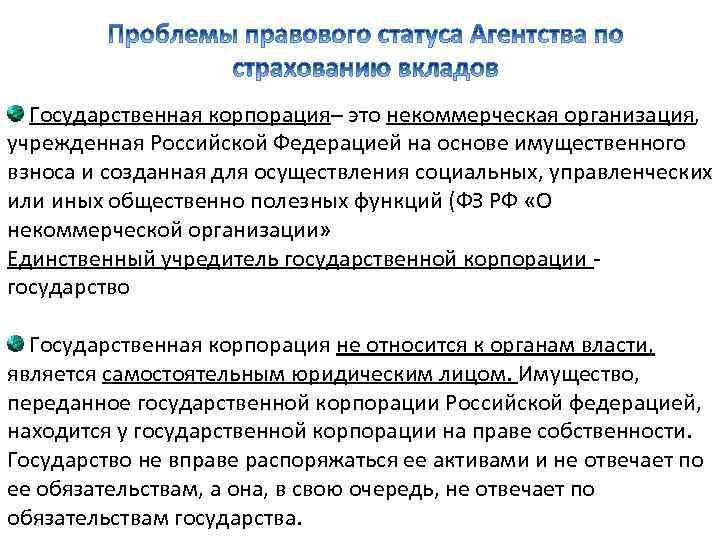 Государственная корпорация– это некоммерческая организация, учрежденная Российской Федерацией на основе имущественного взноса и