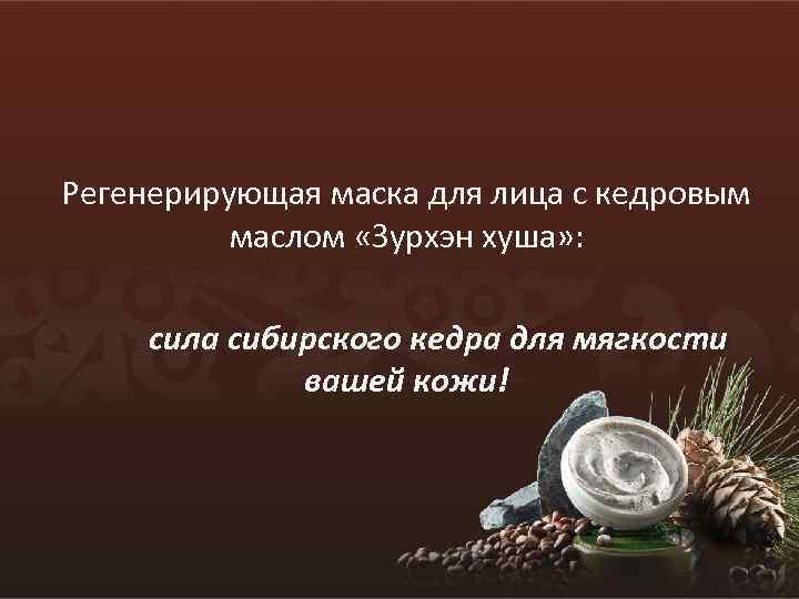 Регенерирующая маска для лица с кедровым маслом «Зурхэн хуша» : сила сибирского кедра для