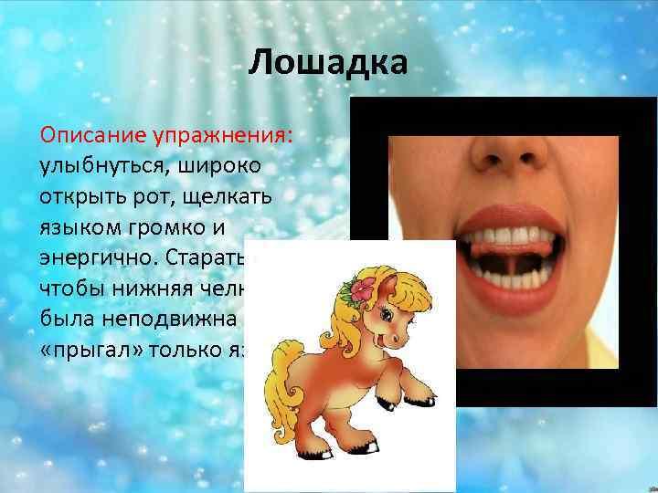 Лошадка артикуляционная гимнастика картинка