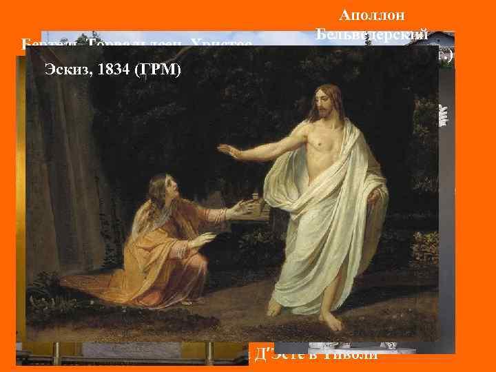 Бертель Торвальдсен. Христос Эскиз, 1834 (ГРМ) Аполлон Бельведерский (Леохар, 330 – 320 гг. )