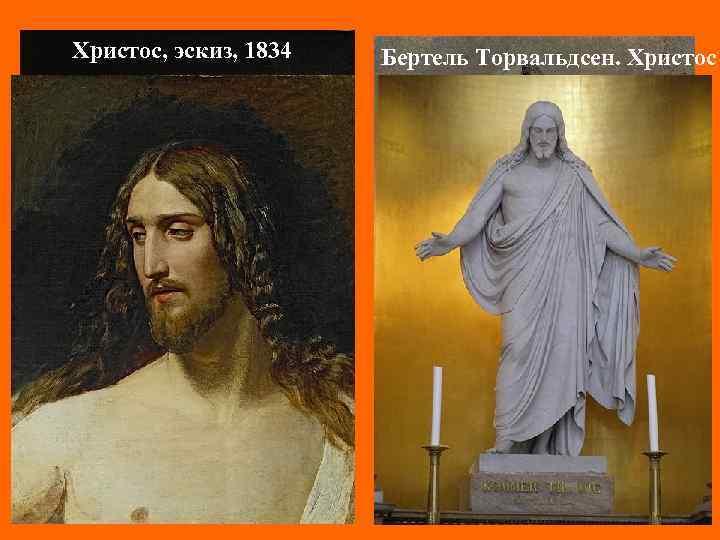 Христос, эскиз, 1834 Мария Магдалина, эскиз, 1834 Бертель Торвальдсен. Христос Витториа Кантони, 1834