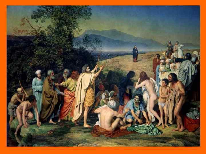 Явление Христа народу (1837 – 1857)
