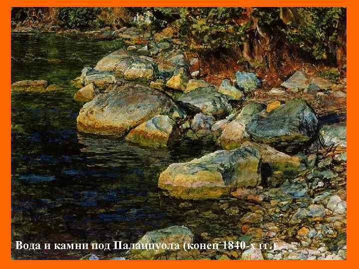 Ветка (конец Палаццуола (конец 1840 -х гг. ) Вода и камни под 1840 -х