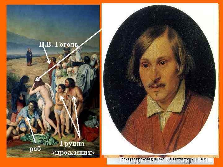 Рыжие волосы (1840 -е гг. ) Н. В. Гоголь Два варианта головы раба (конец