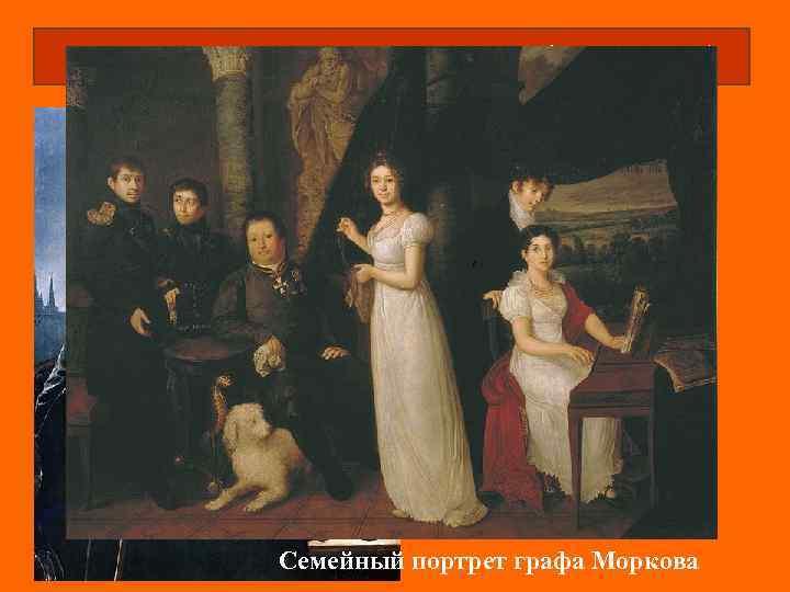 Василий Андреевич Тропинин (1776 – 1857) Автопортрет с кистями на фоне Кремля Семейный портрет