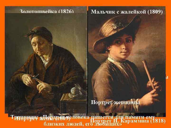 Золотошвейка (1826) Мальчик с жалейкой (1809) Кружевница (1823, ГТГ) К. Брюллов о портретах Тропинина: