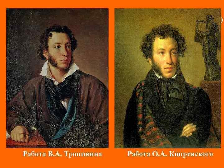 Портрет А. С. Пушкина (1827) Заказчик – А. С. Пушкин (для своего друга Сергея