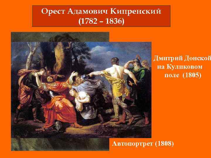 Орест Адамович Кипренский (1782 – 1836) Дмитрий Донской на Куликовом поле (1805) Автопортрет (1808)