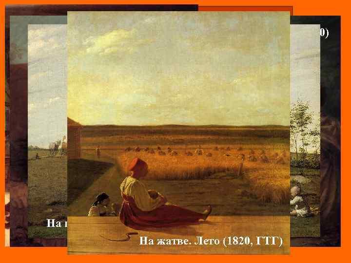 Картины на деревенскую тему Очищение свеклы (1820) Утро помещицы (1823) На пашне. Весна (1820)