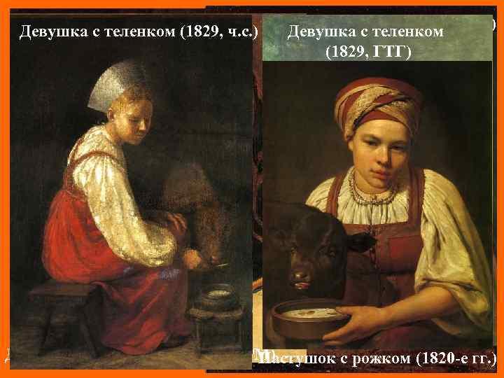 Девушка с гармошкой (1840) Девушка с теленком Детские портреты (1829, ГТГ) Захарка (1825) Девушка