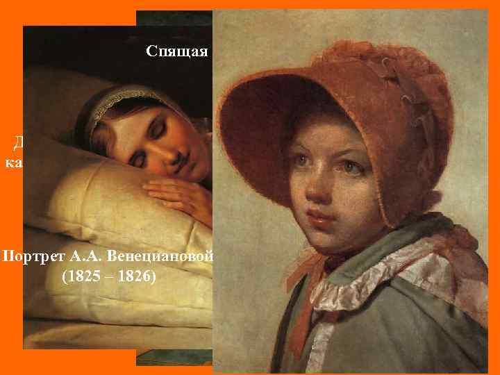 Спящая девушка (1840 -е гг. , Н. Новгород) Панно. Девушка на качелях (ГРМ) Портрет