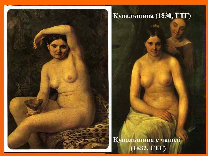 Купальщицы (1829, ГТГ) Ню Купальщица (1830, ГТГ) Купальщица чашей Петр Великий. Основание Санкт-Петербургас(1838, ГТГ)