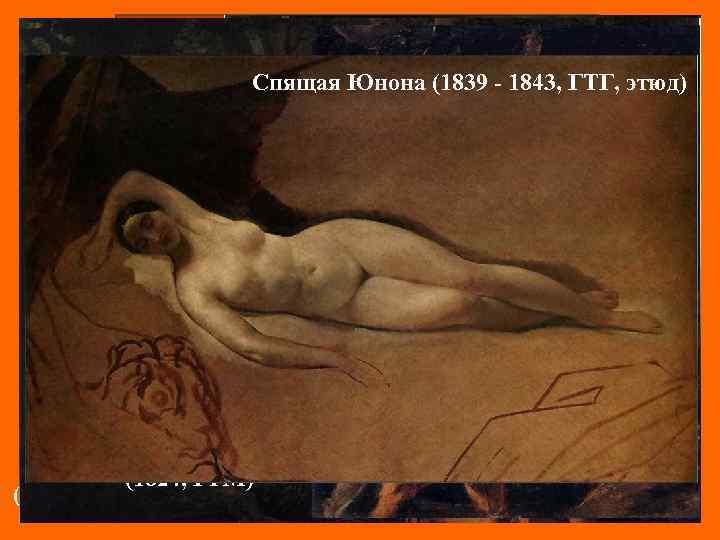 Работы на мифологические и Нарцисс, смотрящий в воду библейские темы Спящая Юнона (1839 -