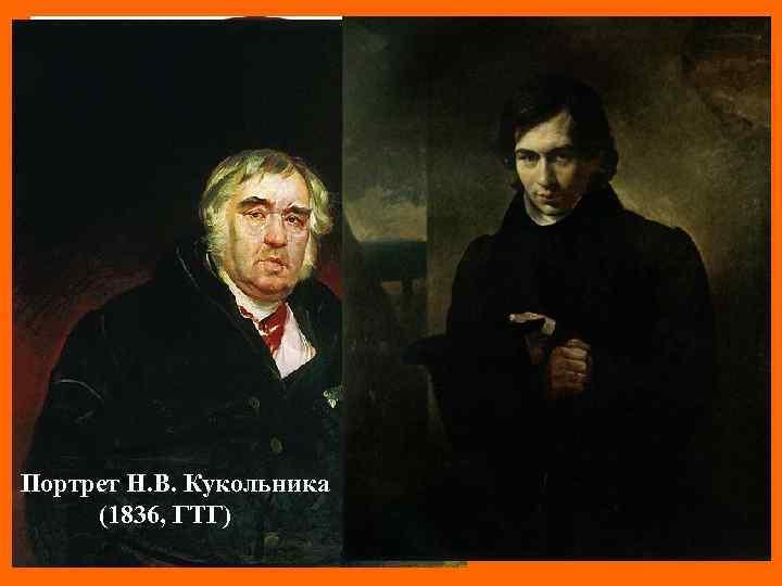 Портрет А. П. Брюллова (1823 – 1827) Портрет В. А. Жуковского Портрет К. А.
