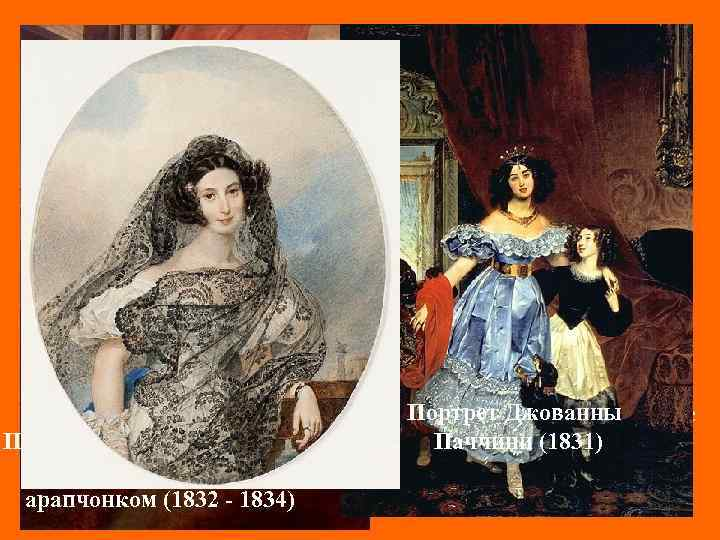 Юлия Павловна Самойлова Портрет Ю. П. Самойловой с дочерью Дж. Паччини и арапчонком (1832