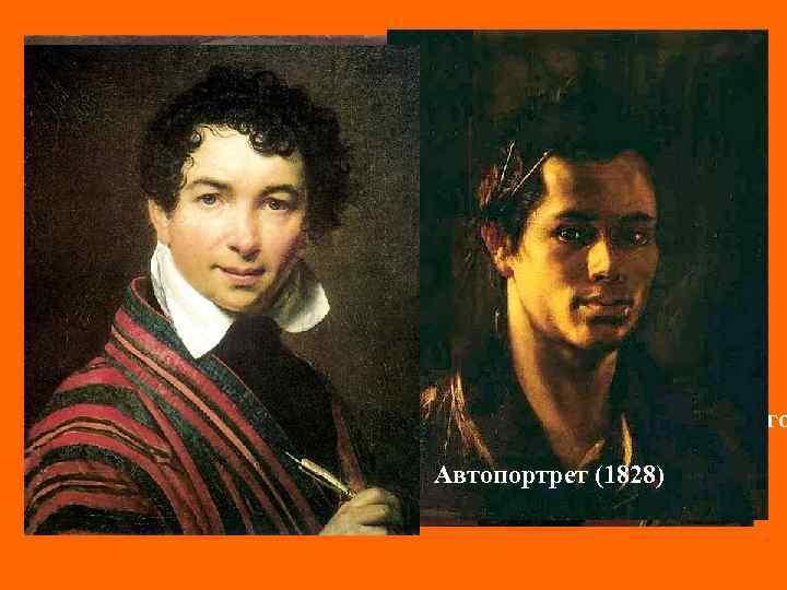 Портрет Адама Карловича Швальбе (1804) Заказчик портрета – граф С. Уваров Портрет Е. Давыдова