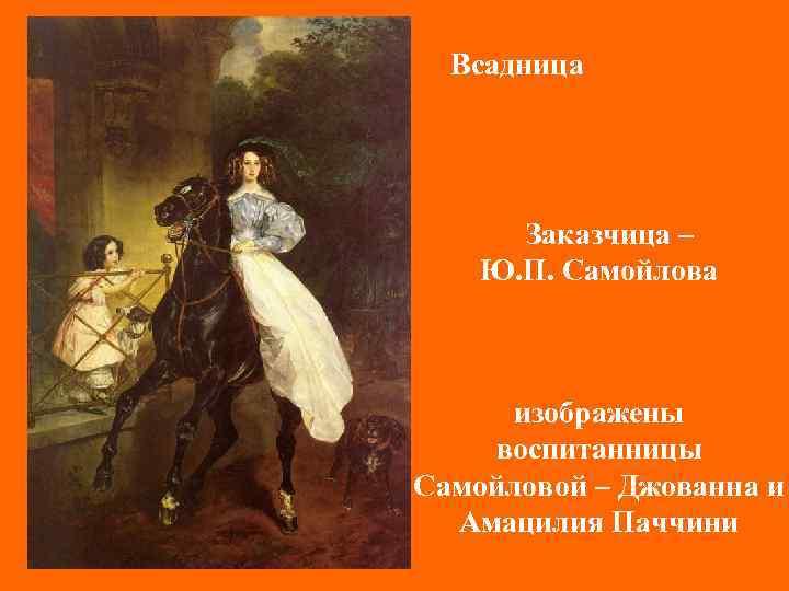 Всадница Заказчица – Ю. П. Самойлова изображены воспитанницы Самойловой – Джованна и Амацилия Паччини