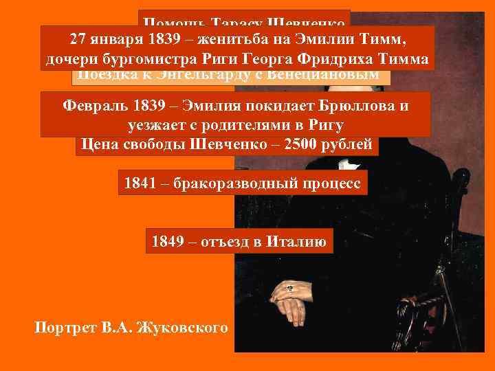 Помощь Тарасу Шевченко 27 января 1839 – женитьба на Эмилии Тимм, дочери бургомистра Риги