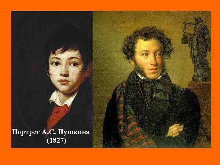 Портрет А. С. Пушкина (1827) Портрет А. Челищева (1808 – 1809)