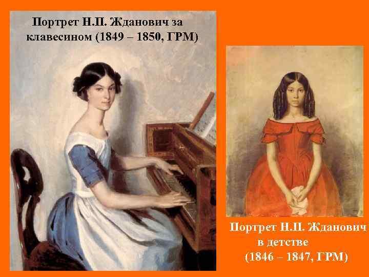 Портрет Н. П. Жданович за клавесином (1849 – 1850, ГРМ) Портрет Н. П. Жданович