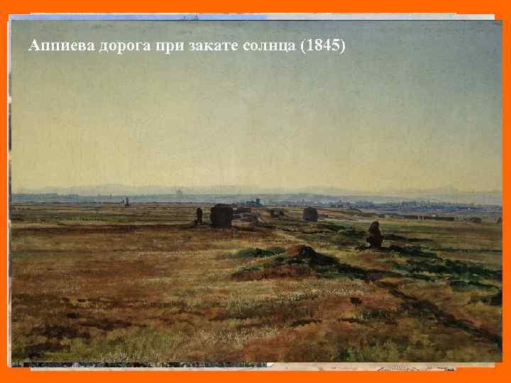 Дерево у ручья (1830 -е гг. ) Риме у Понте Молле (1842) Октябрьский праздник