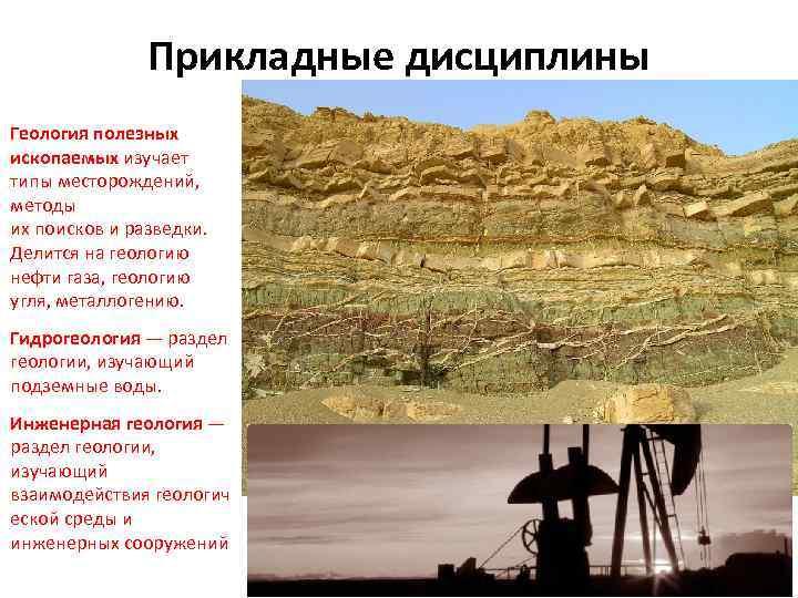 Прикладные дисциплины Геология полезных ископаемых изучает типы месторождений, методы их поисков и разведки. Делится