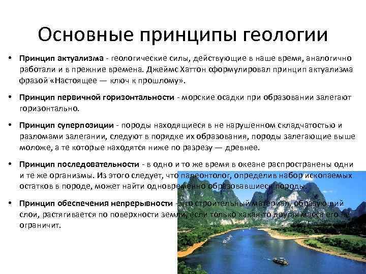 Основные принципы геологии • Принцип актуализма - геологические силы, действующие в наше время, аналогично